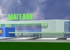 Торгово-розважальний комплекс Магелан, Полтава