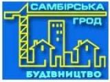 Самбірська ГРОД