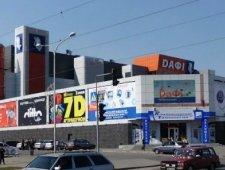 Торгово-розважальний центр Дафі, Харків