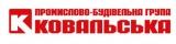 СК Ковальская