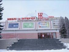 Торговий центр Home Express, Тернопіль