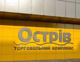 ТЦ Острів, Житомир