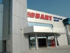 Торговый центр Ювант, Луцк