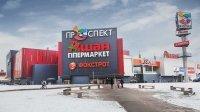 ТРЦ Проспект, Киев, пр. Гагарина, Красногвардейская