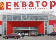 ТРЦ Екватор, Рівне, Макарова