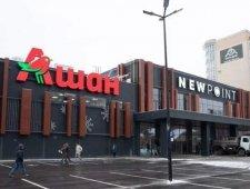 Торговый центр New Point, Львов