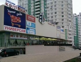 ТЦ Атриум, Одесса, Бочарова, Сахарова