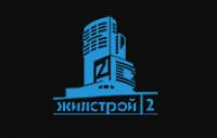 Жилстрой 2