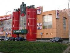 ТЦ Паровоз, Полтава