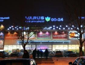ТЦ Варус, Запоріжжя