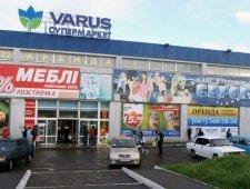 Торговий центр Варус, Кривий Ріг, Косигіна