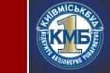 Київміськбуд 1, КМБ 1