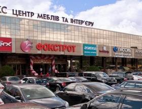 ТЦ Аракс, Київ, Кільцева дор.