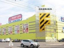 Торгово-развлекательный центр Фабрика, Херсон