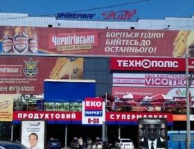 Универмаг Киев, Сумы, Кооперативная