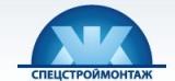 Спецбудмонтаж Україна