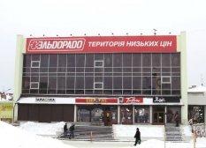ТЦ Прометей, Дрогобич, Шевченко