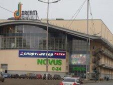 ТРЦ Dream Town (Дрім Таун), Київ