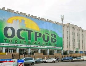 ТЦ Остров, Одесса, Новощепной ряд, Пантелеймоновская