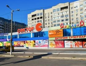 ТЦ Сектор, Дніпро, Донецьке шосе