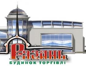 ТЦ Рязань, Чернівці, Червоноармійська