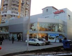ТЦ Мой дом, Одесса