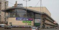 Торгово-развлекательный центр Dream Town (Дрим Таун), г. Киев