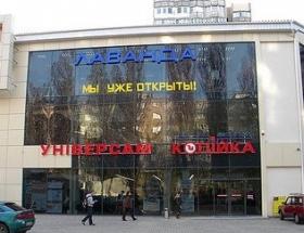 ТЦ Лаванда, Одесса, Рабина Ицхака