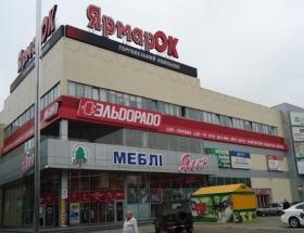 ТЦ Ярмарок, Житомир