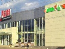 Торговий центр Плазма, Кропивницький