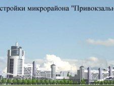 ЖК Привокзальный, г. Донецк, ул. Артема