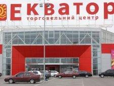 Торгово-развлекательный центр Экватор, Ровно, Макарова