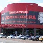 Торговий центр Домосфера, Київ