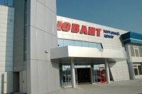 Торговий центр Ювант, Луцьк
