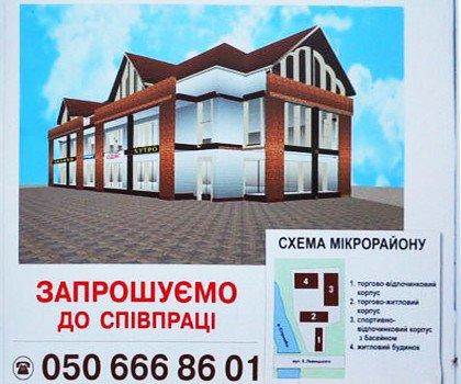 Комерційно житловий комплекс м