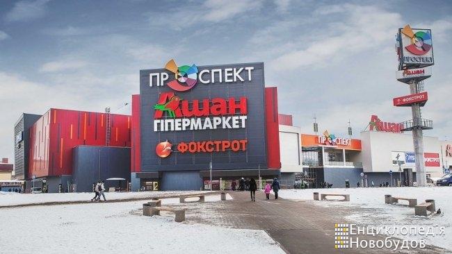 e44bd65b10f3 Торгово-развлекательный центр Проспект, Киев, пр. Гагарина,  Красногвардейская