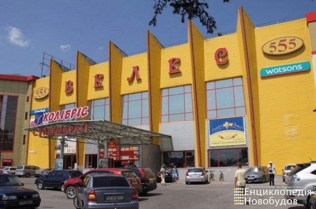 Торгово-розважальний центр Велес Івано-Франківськ
