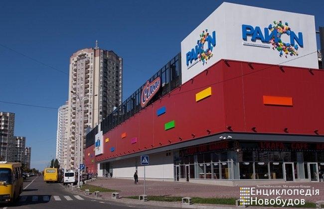 6ce644123837 Торгово-развлекательный центр РайОН, Киев, Лаврухина, Бальзака