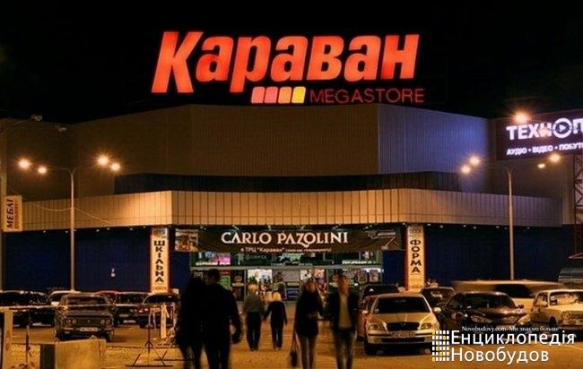 ТРЦ Караван, Дніпро