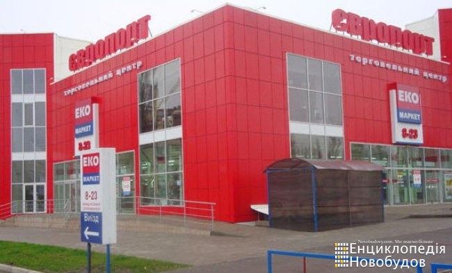 Торговий центр Європорт, Суми, Прокофьєва