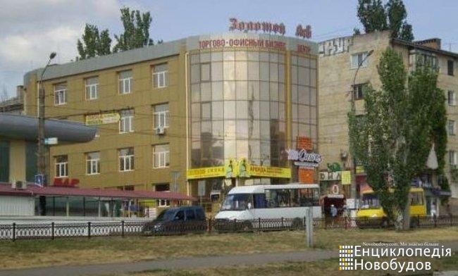 Торгово-офісний центр Золотий лев, Миколаїв, Леніна