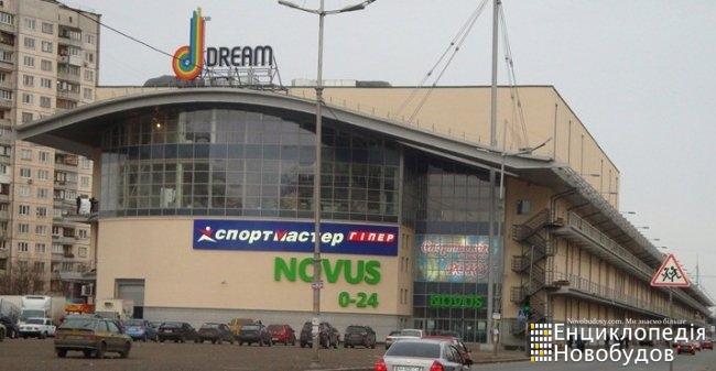 204d1a01d882 Торгово—развлекательный центр Dream Town (Дрим Таун), Киев ...