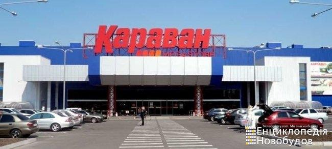 9eb7f0329cfb Торгово—развлекательный центр Караван, Киев — Торговые центры Киева ...