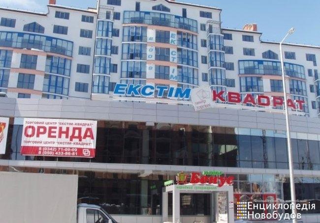 Торговий центр Екстім - Квадрат, Івано-Франківськ