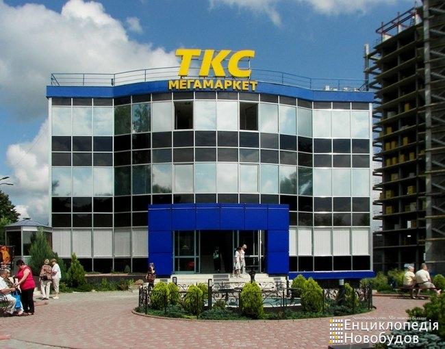 Торговий центр ТКС Мегамаркет, Трускавець