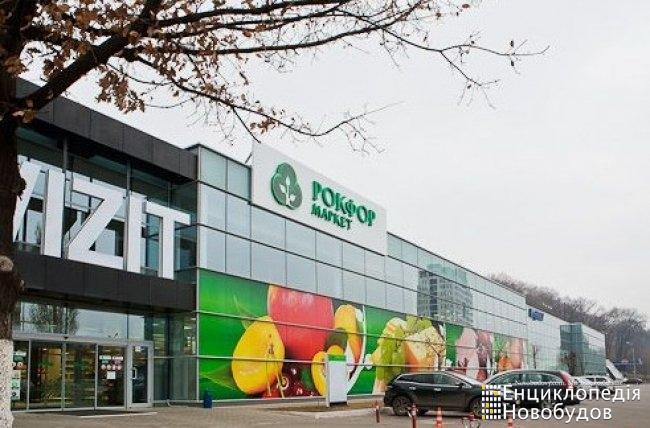 Торговый центр Визит, Харьков, Клочковская