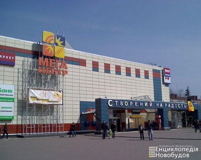 Торгово-розважальний центр МегаЦентр, Чернігів