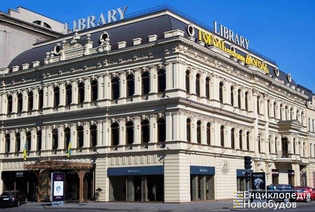 Торговий центр LIBRARY (Лайбрері), Дніпро