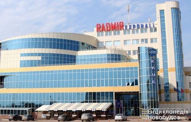 Бизнес центр Радмир Экспохолл, Харьков