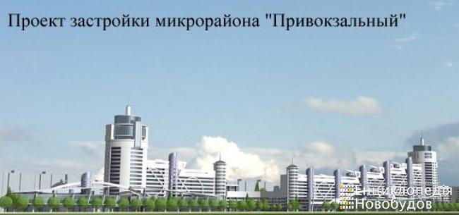 ЖК Привокзальний, м. Донецьк, вул. Артема